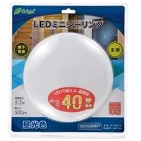 オーム電機 LEDミニシーリング 40W型 昼光色 LE-Y5DK-W