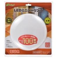 オーム電機 LEDミニシーリング 100W型 電球色 LE-Y5LK-W
