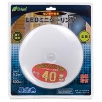 オーム電機 LEDミニシーリング 40W型 昼光色 センサー付き LE-Y5DK-WR