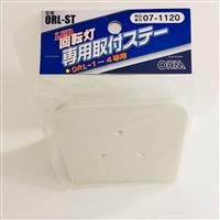 LED回転/点滅灯 専用取付ステー ORL-ST