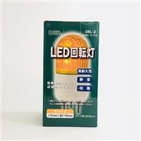 LED回転灯 橙・小 ORL-2