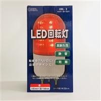 LED回転灯 赤・大 ORL-3