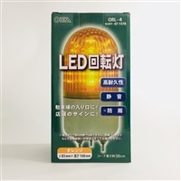 LED回転灯 橙・大 ORL-4