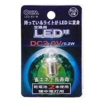 【店舗限定】オーム電機 交換用LED球 DC3V 0.2W LED-B3-W 07-7724