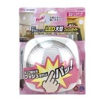 LED大型プッシュライト BO-LB20A5