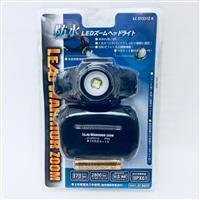 LED防水ヘッドライト370 黒(電池付き)