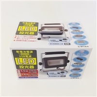 LED投光器USB WY136
