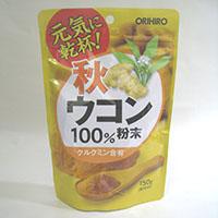 オリヒロ 秋ウコン粉末100% 150g