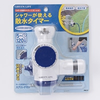シャワー付散水タイマー SJC−04T