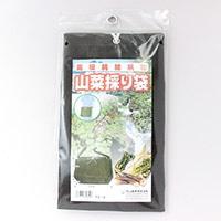 純綿山菜取り袋     TS−10