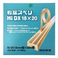 シキイスベリ DX型 18mm×20m