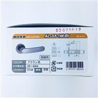レバーソラジョウセット AL-33-1M-Br