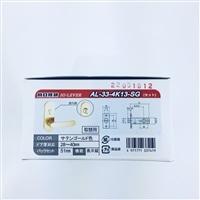 レバー表示セット AL-33-4K13-SG