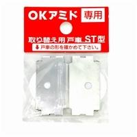 OKアミド専用戸車(サッシ用2ヶ入) ST-2