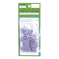 コンクリ-トサッシ用 取付金具 CK-1