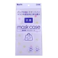 アズフィット 携帯用マスクケース