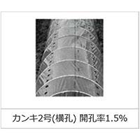ユーラックカンキ 2号 0.05×210×100m