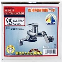KAKUDAI シングルレバー混合栓 192-311