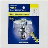 節水水栓用上部 固定コマ792−071