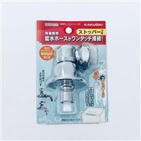 洗濯機用ニップル 772-540