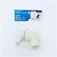 洗濯機排水トラップ用エルボ 437-203
