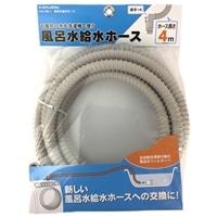 風呂水給水ホース 4m 418-400-4