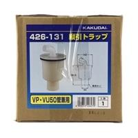 VP・VU50管兼用 縦引き トラップ 426-131