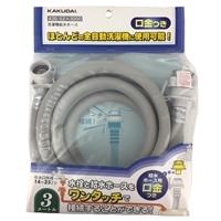 洗濯機用給水ホース 3.0m 436-52×3000