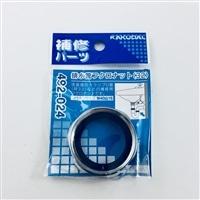 492−024 配水管フクロナット