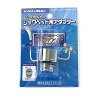 9355K シャワーヘッド用アダプター