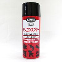 KURE  シリコンスプレー 420ml