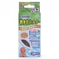 ピュアクリスタル 軟水化フィルター サークル・ケージ用 子犬用・超小型犬用