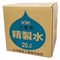 KYK 精製水 20L【別送品】