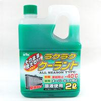 KYK  ラクラククーラント -40℃ 緑