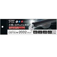 コトブキ 海水・淡水両用 LEDスリム2032 ブラック