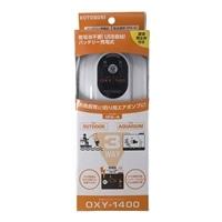 充電式エアポンプ オキシー OXY-1400