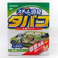 【カーメイト】D24 スチーム消臭 大型タバコ用 微香