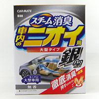 【カーメイト】D38 スチーム消臭 大型 車内用 銀