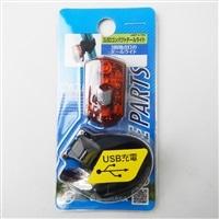 2LEDコンパクトテールライトUSB充電