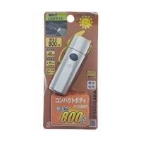 コンパクトLEDライト 800cd 44502