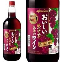 メルシャン おいしい 酸化防止剤無添加 ふくよか 赤ワイン ペットボトル 1500ml【別送品】