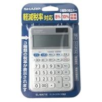 シャープ 軽減税率対応電卓 ELMA71X