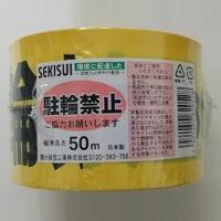 標識テープ 駐輪禁止 70mm×50m