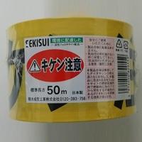 標識テープ キケン注意 70mm×50m