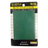 シヤチハタ なつ印マット特小型IM-0緑