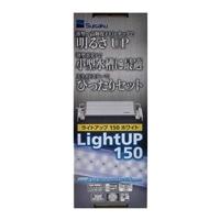 ライトアップ 150 ホワイト