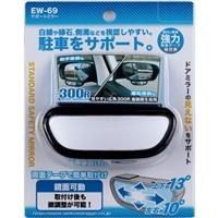 【店舗取り置き限定】星光産業 EXEA EW-69 サポートミラー