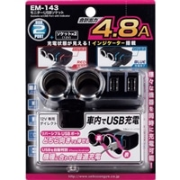 【店舗取り置き限定】星光産業 EXEA EM-143 モニターUSBソケット