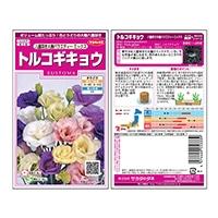 トルコギキョウ八重咲き大輪バラエティーミックス