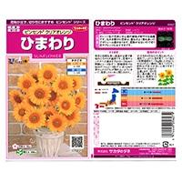 花の種 ひまわり ビンセント クリアオレンジ